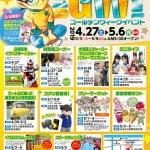 【鳥取のGWイベント2019】鳥取観光で知っておきたいイベント・フェアまとめ