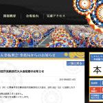 鳥取しゃんしゃん祭りの花火大会は8月18日(日)に延期へ