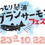 とっとり琴浦グランサーモンフェスタ開催中!琴浦ならではのサーモン料理を食べて巡るキャンペーン