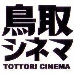 鳥取シネマが6月19日(金)から営業再開!6月26日(金)からスタジオジブリを特別上映