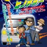 日野町のクイズラリー「バックトゥ・ザヒノチョー」が10月3日(土)から開催!正解者の中から抽選で特産品などが当たるチャンス