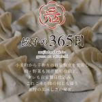 【餃子の365日】鳥取市国府町に2021年5月1日オープン!冷凍餃子を無人販売している餃子のお店 -国府町