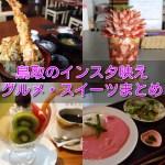 鳥取でインスタ映えのグルメ・スイーツが楽しめるお店まとめ