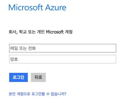 AzureCLI로그인