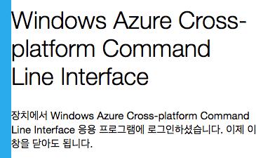 AzureCLI로그인완료