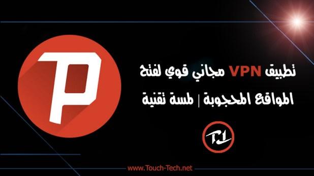 تطبيق VPN مجاني وقوي لفتح المواقع المحجوبة | لمسة تقنية
