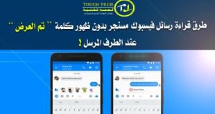 """طرق قراءة رسائل فيسبوك مسنجر بدون ظهور كلمة """" تم العرض """" عن الطرف المرسل"""
