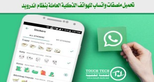 تحميل ملصقات واتساب للهواتف الذكية العاملة بنظام اندرويد