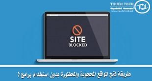 فتح المواقع المحجوبة والمحظورة بدون استخدام برامج