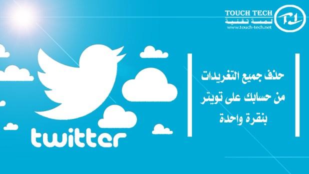 حذف جميع التغريدات من حسابك على تويتر بنقرة واحدة