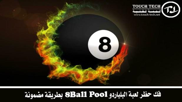 فك حظر لعبة البلياردو 8Ball Pool بطريقة مضمونة