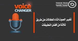 تغيير الصوت اثناء المكالمات عن طريق ثلاثة من أفضل التطبيقات