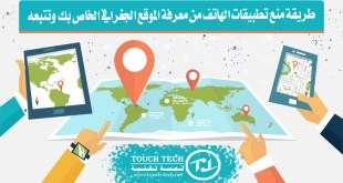 طريقة منع تطبيقات الهاتف من معرفة الموقع الجغرافي الخاص بك وتتبعه