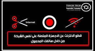 قطع الانترنت عن الاجهزة المتصلة على نفس الشبكة من خلال هاتفك المحمول
