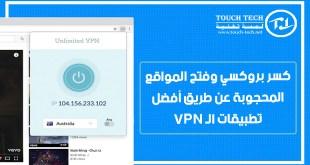 كسر بروكسي وفتح المواقع المحجوبة عن طريق أفضل تطبيقات الـ VPN