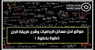 موقع لحل مسائل الرياضيات وشرح طريقة الحل خطوة بخطوة