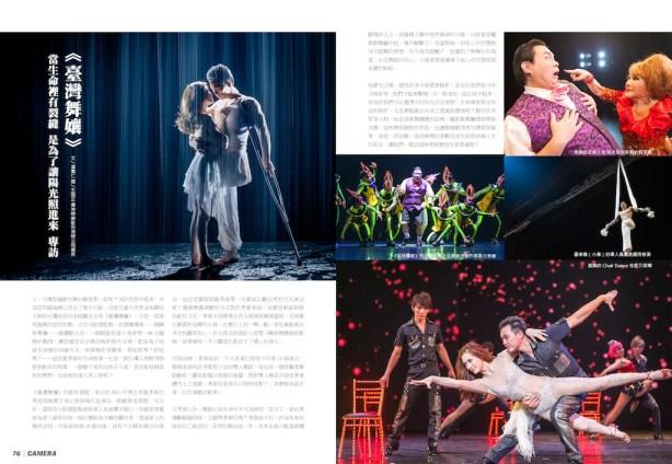27期台灣舞孃專訪
