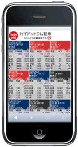 kabu_com_1.jpg
