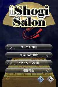 app_game_ishogisalon_1.jpg