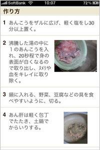 app_life_cookpad_7.jpg