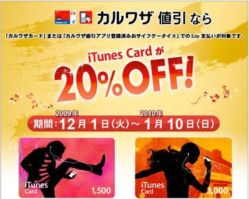 karuwaza_2009_dec_0.jpg