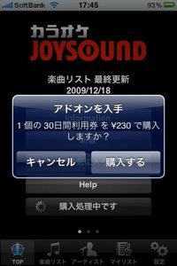 app_music_joysound_2.jpg