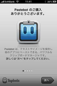 app_util_pastebot_1.jpg
