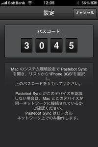 app_util_pastebot_8.jpg