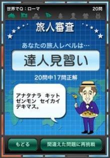 app_game_sekaiq_4.jpg