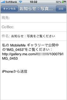 app_photo_mobileme_6.jpg
