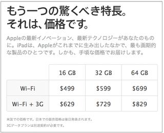 apple_japan_ipad_1.png