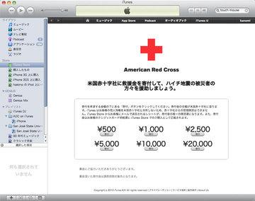 itunes_donation_hiti_0.jpg