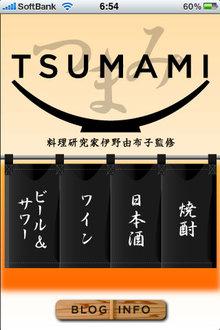 app_lifestyle_otsumami_1.jpg