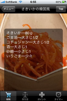 app_lifestyle_otsumami_5.jpg