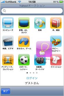 app_lifestyle_yahooauction_2.jpg