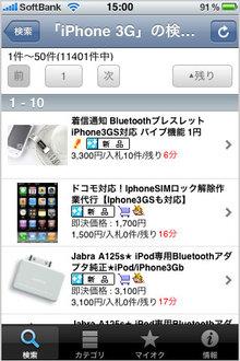 app_lifestyle_yahooauction_5.jpg