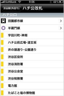 app_navi_yamanote_5.jpg