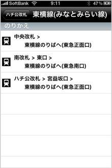 app_navi_yamanote_6.jpg