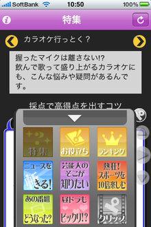 app_ref_chievision_2.jpg