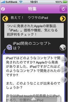app_ref_chievision_3.jpg