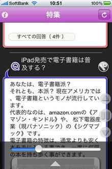 app_ref_chievision_5.jpg