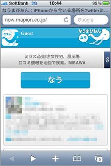 mapion_now_0.jpg