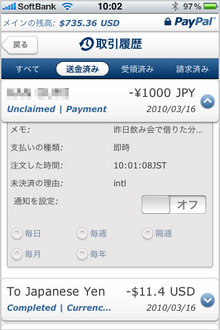 app_fin_paypal_7.jpg