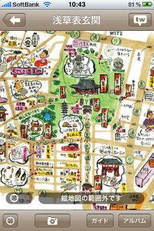 app_navi_shitamachi_3.jpg
