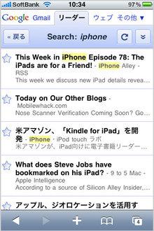 google_reader_search_4.jpg