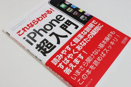 iphone_beginner_guide_0.jpg