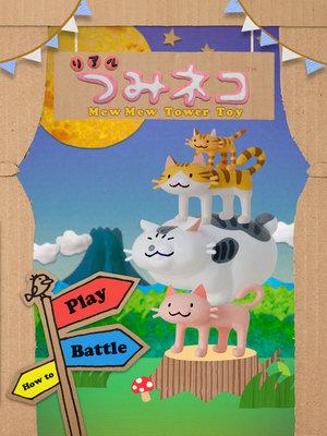 app_game_realtsumineko_1.jpg