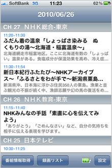 iphone4_ipad_oneseg_2.jpg