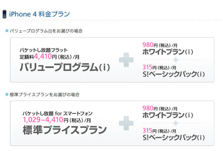iphone4_softbank_price_1.jpg