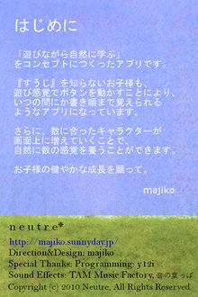 app_edu_hajimete_6.jpg